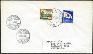 JAPAN SOUTH AFRICA 1981 ship cover RICHARD'S BAY Paquebot cds..............49499