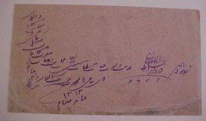 IRAN  BOUSHIR 1894 #92