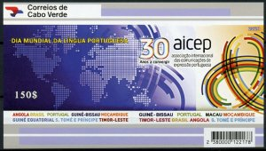 Cape Verde 2020 MNH Organizations Stamps AICEP Portuguese Languages 1v IMPF M/S