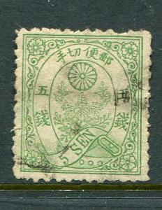 Japan #54a Used Accepting Best Offer