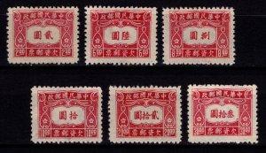 China 1945 Postage Due, Set [Unused]