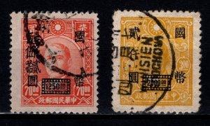 China 1946 Republic, CNC Surch. with diamond box, Part Set [Used]