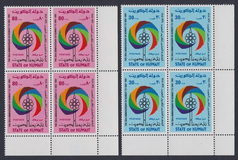 Kuwait Television 2v Bottom Right Corner Blocks of 4 SG#919-920 SC#876-877