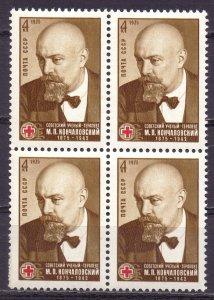 Soviet Union. 1975. Quart 4456. Konchalovsky rheumatologist. MNH.