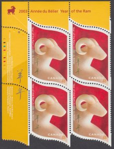 Canada - #1969 -  Year Of The Ram Plate Block - MNH