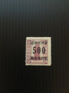 China stamp, overprint, MNH, Genuine, RARE, List #668