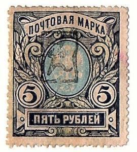 RUSSIA 1919 Scott 46 unused  scv $6.00 Less 40%=$3.60
