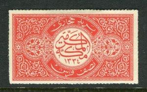 SAUDI ARABIA; 1916 early Hejaz issue Roul 20 fine Mint hinged 1/2pi. value