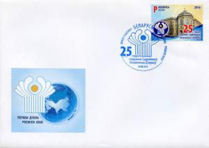 Belarus 2016 FDC CIS Commonwealth of Independent States 25th Ann 1v Cover Stamps