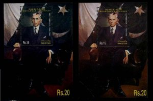 Pakistan 904 MNH s/s,2x, color error