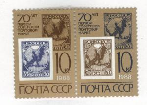 Russia Scott 5625-5526a MNH** 1988 stamp on stamp pair