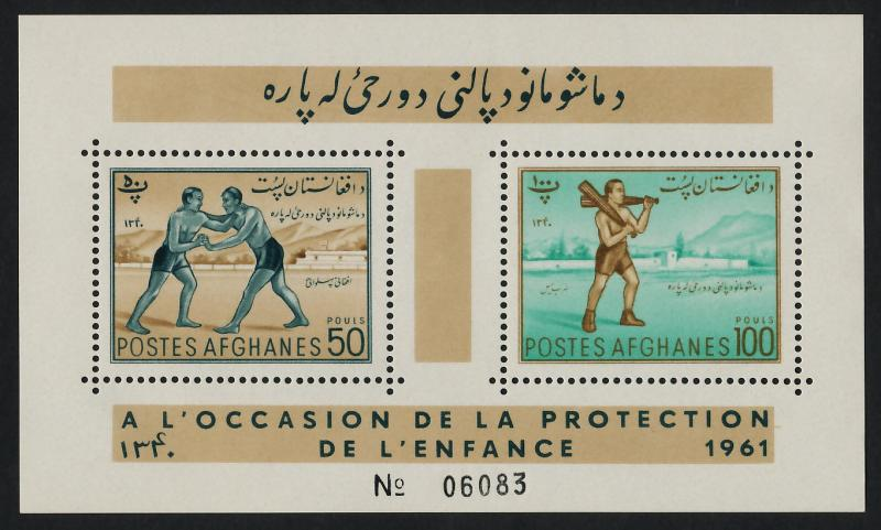 Afghanistan 503a MNH Sports, Wrestling, Children's Day