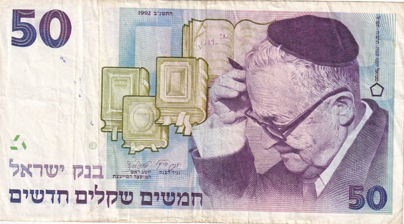 Israel 50 New Sheqalim Currency (Z5418L)