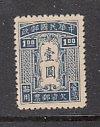 China Taiwan SC# J1  1948 $1 postage due M NGAI