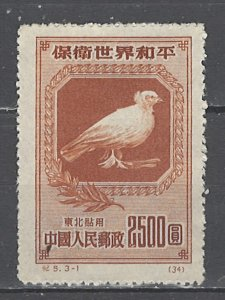 COLLECTION LOT # 4398 CHINA POEPLE's REPUBLIC #1L154 UNG 1950 CV+$16