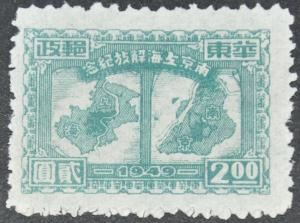 DYNAMITE Stamps: PR of China Scott #5L61 – UNUSED