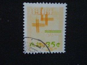 Ryukyu #C23 Used WDWPhilatelic (H6K9) 2