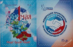 "Stamps of Ukraine (Local) 2017.- ""World! Work! May! And Federation of Trade Un"