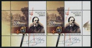 Belarus 616 sheet MNH Napoleon Orda