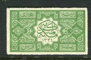 SAUDI ARABIA; 1916 early Hejaz issue Roul 20 fine Mint hinged 1/4pi. value