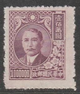 Chine / Empire  1948  Scott No. 796  (N*)
