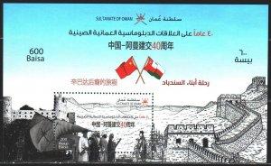 Oman. 2020. bl 659. Diplomacy, China-Oman. MNH.