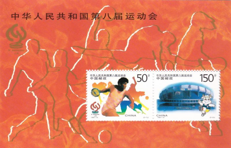 Peoples Republic Of China Scott #2800a MNH sk0042.1