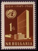 Bulgaria 15th Anniversary of UNO 1961 MNH SG#1215 MI#1198A