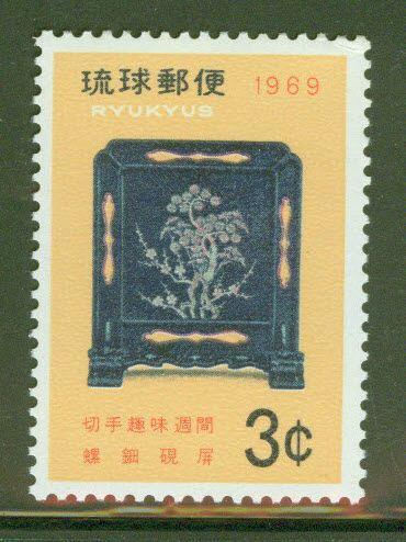 RYUKYU Scott 182 MNH** Ink Slab Screen stamp 1969