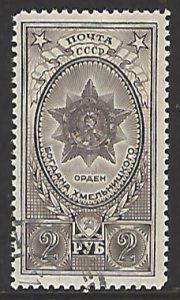 Russia #1341A Used (CTO-9) Single Stamp