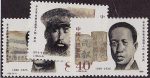 CHINA PRC MNH Scott # 2064-2066 1911 Revolution Leaders (3 Stamps)