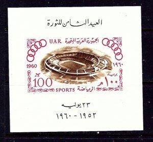Egypt 512 MNH 1960 Olympics S/S    #2