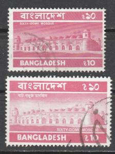 Bangladesh  1975-77  Scott No. 85 + 106 (O)