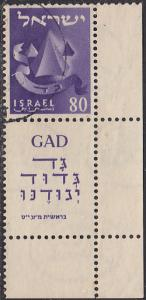 Israel 111 USED 1956 Tents, Gad + Label