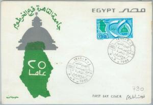 74685 - EGYPT - POSTAL HISTORY - FDC Cover 1982 - Cairo University, Khartoum