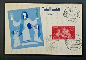 1957 Egypt Mother's Day Postcard 1st Day Issue Max Card Illustrated Cover