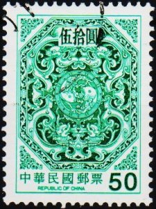 China. 1999 $50 S.G.2573 Fine Used