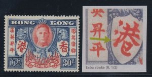 Hong Kong, SG 169a, MNH Extra Stroke variety