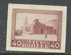 Russia 297 MHR 1925 Imperf issue (ap6794)