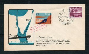 Israel 1975 Ship Travel Through Suez Canal to Eilat Cover!