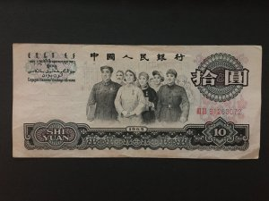 China banknote,  Genuine,  List 1837