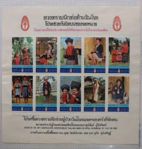 Thailand Anti-Tuberculosis Hill Tribe 1975 Poster Charity Seal stamp Sheet help