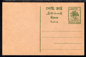 Pakistan H&G PC20  Postal Reply Card Unused VF