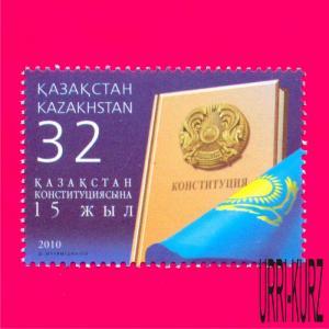 KAZAKHSTAN 2010 New Constitution 15th Anniversary 1v Mi679 MNH