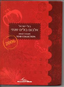 Israel 2006 Official Year Set of Tabs and Souvenir Sheets MNH!!