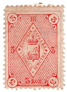 (I.B-CK) Russia Zemstvo Postal : Starobyelsk 3kp