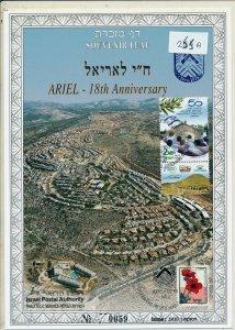 ISRAEL 1997 ARIEL STAMP EXHIBIT S/LEAF CARMEL # 255a