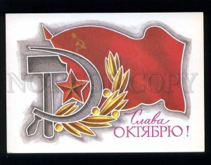 211473 RUSSIA Kolesnikov Revolution holiday PROPAGANDA Postal Stationery