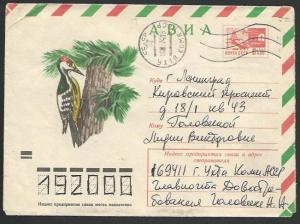 RUSSIA 1974 Illustrated Bird stationery envelope used :....................10976
