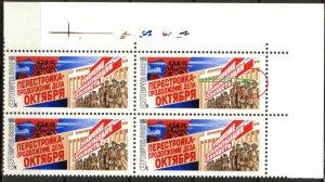 Russia / USSR 1988 Mi. Nr.: 5824 Variety II MNH {S053}